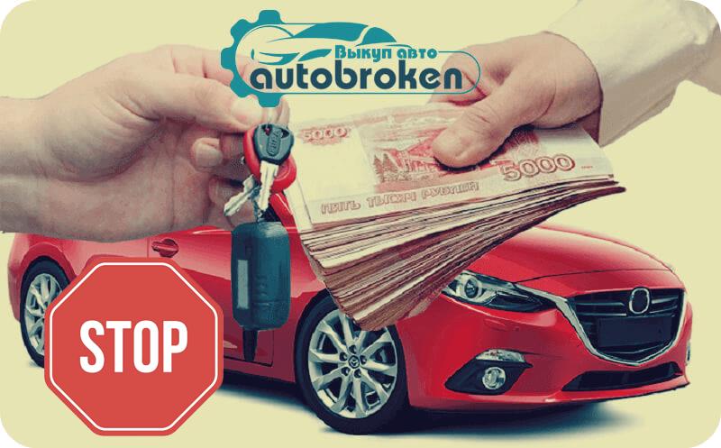 Выкуп автомобилей в залоге у судебных автосалоны в москве условия кредита